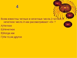 Всем известны четные и нечетные числа.2-четное,3-нечетное число.А как рассмат