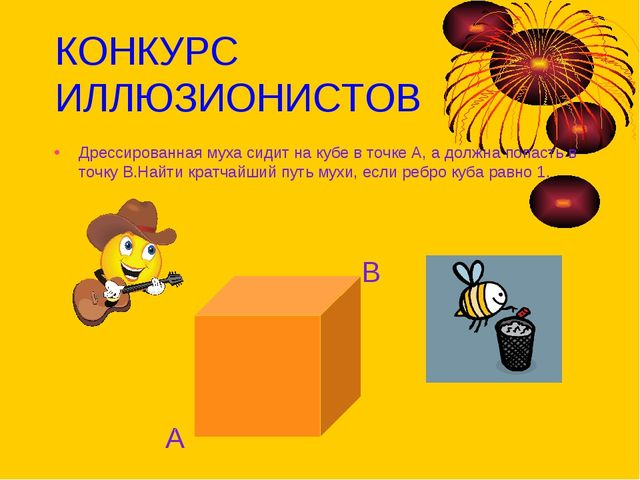 КОНКУРС ИЛЛЮЗИОНИСТОВ Дрессированная муха сидит на кубе в точке А, а должна п...
