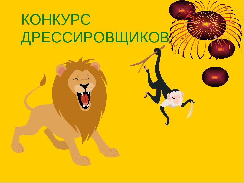 КОНКУРС ДРЕССИРОВЩИКОВ