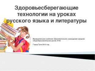 Здоровьесберегающие технологии на уроках русского языка и литературы Муниципа