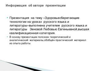 Презентация на тему «Здоровьесберегающие технологии на уроках русского языка
