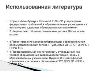 1.Приказ Минобрнауки России № 2106 «Об утверждении федеральных требований к