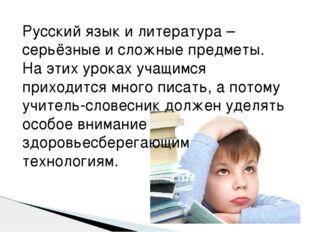 Русский язык и литература – серьёзные и сложные предметы. На этих уроках учащ