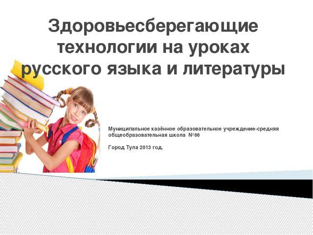 Здоровьесберегающие технологии на уроках русского языка и литературы Муниципа...