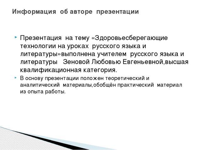 Презентация на тему «Здоровьесберегающие технологии на уроках русского языка...