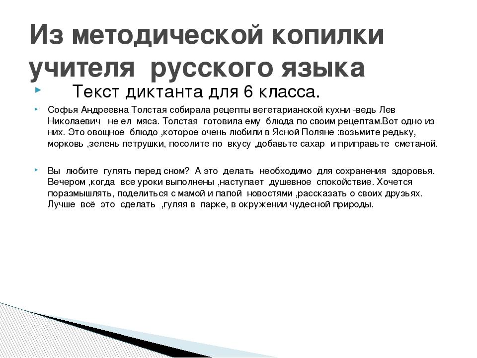 Текст диктанта для 6 класса. Софья Андреевна Толстая собирала рецепты вегета...