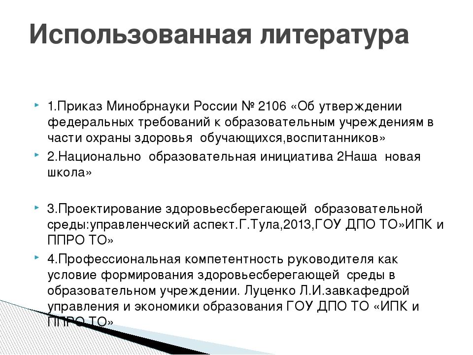 1.Приказ Минобрнауки России № 2106 «Об утверждении федеральных требований к...
