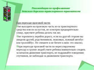 Рекомендации по профилактике детского дорожно-транспортного травматизма При п