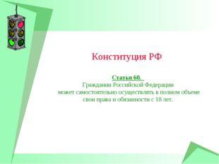 Конституция РФ Статья 60. Гражданин Российской Федерации может самостоятельно