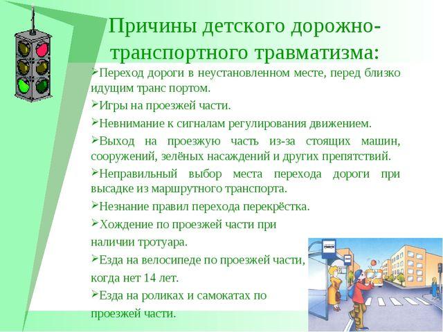 Причины детского дорожно-транспортного травматизма: Переход дороги в неустано...