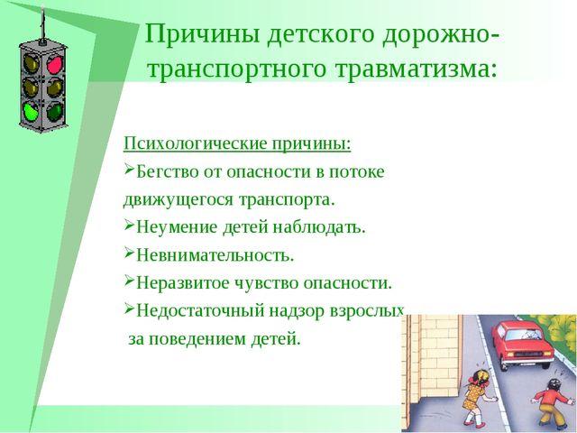 Причины детского дорожно-транспортного травматизма: Психологические причины:...