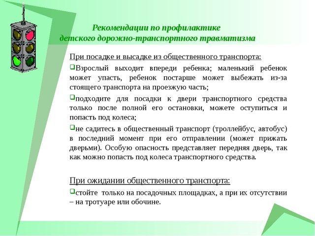 Рекомендации по профилактике детского дорожно-транспортного травматизма При п...