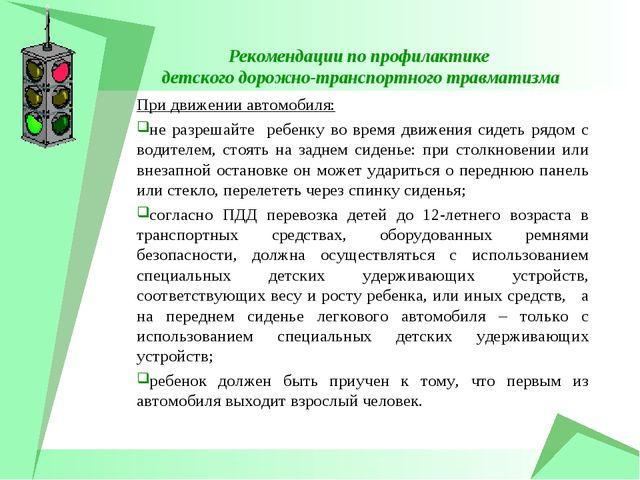 Рекомендации по профилактике детского дорожно-транспортного травматизма При д...