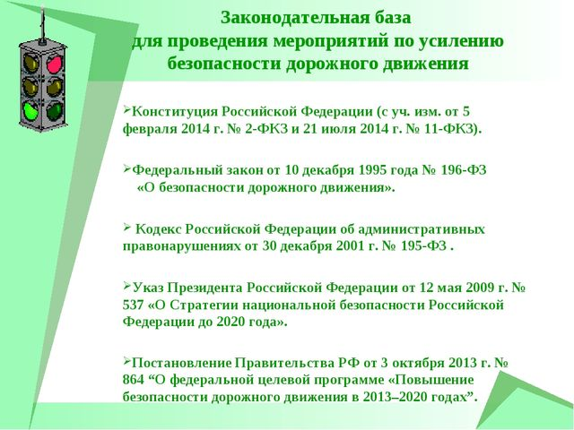 Законодательная база для проведения мероприятий по усилению безопасности доро...