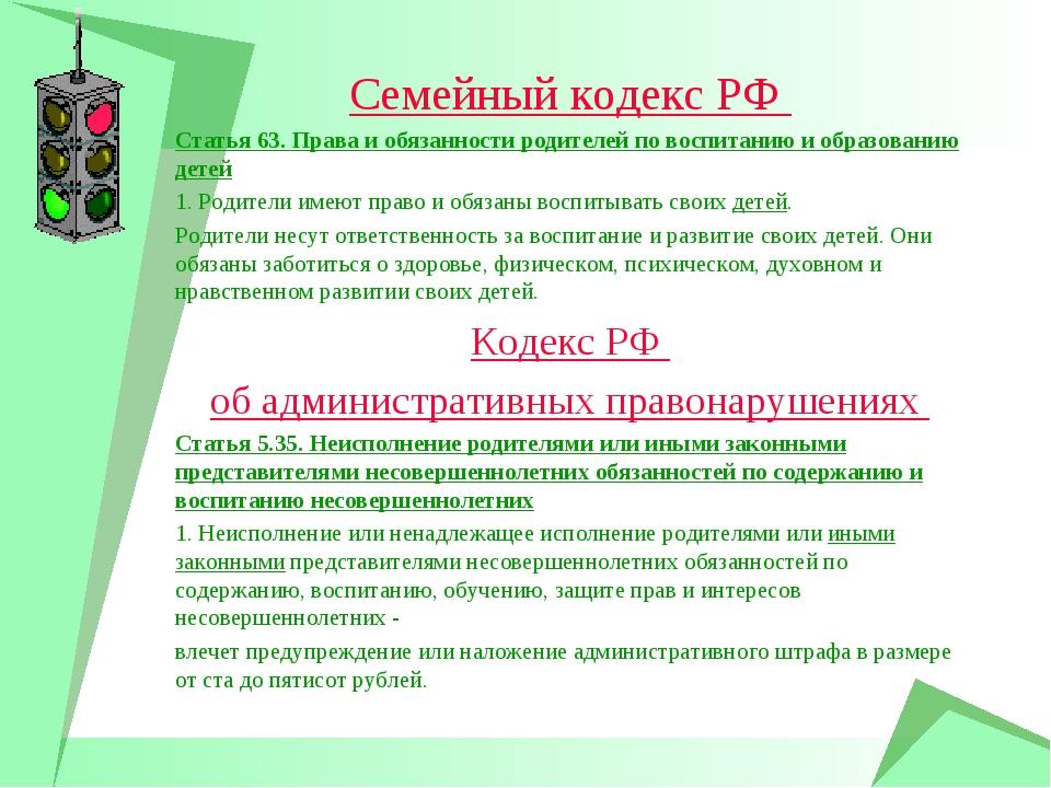 Семейный кодекс РФ Статья 63. Права и обязанности родителей по воспитанию и о...