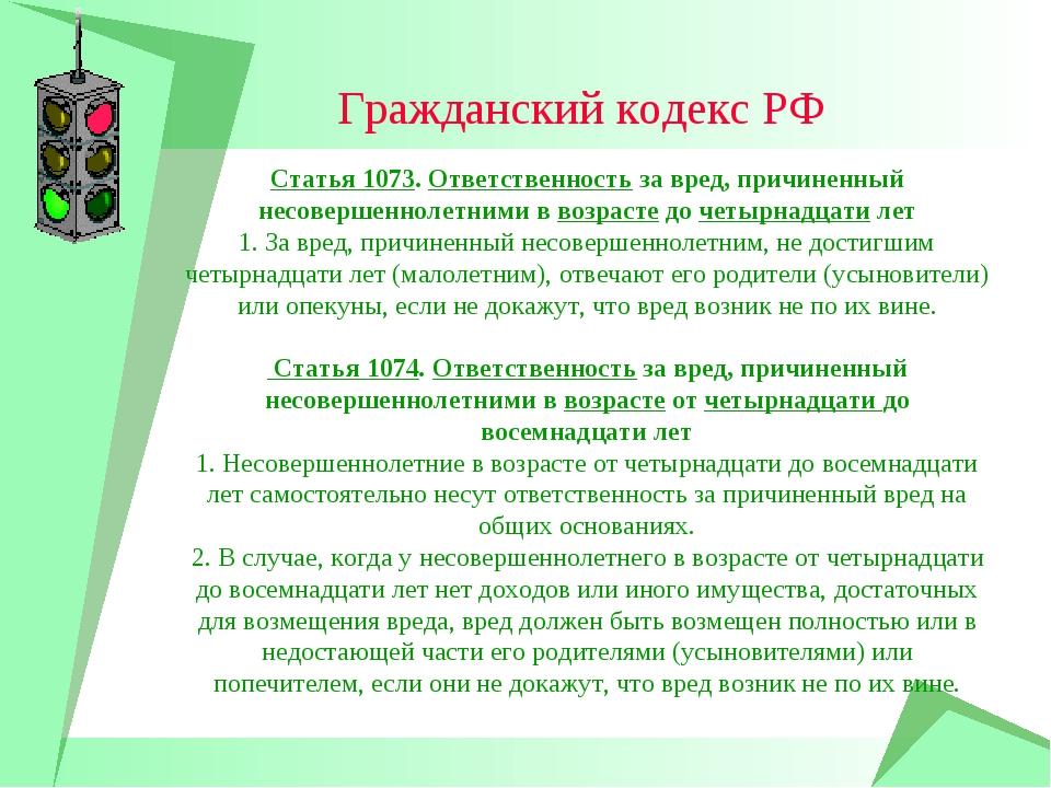 Гражданский кодекс РФ Статья 1073. Ответственность за вред, причиненный несов...