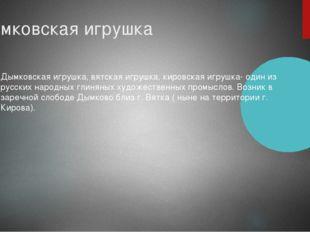 Дымковская игрушка Дымковская игрушка, вятская игрушка, кировская игрушка- од