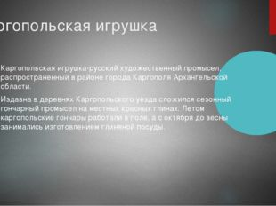 Каргопольская игрушка Каргопольская игрушка-русский художественный промысел,