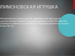 ФИЛИМОНОВСКАЯ ИГРУШКА Фипимоновская игрушка раоппа- древнерусский прикладной