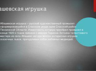 Абашевская игрушка Абашевская игрушка – русский художественный промысел сформ