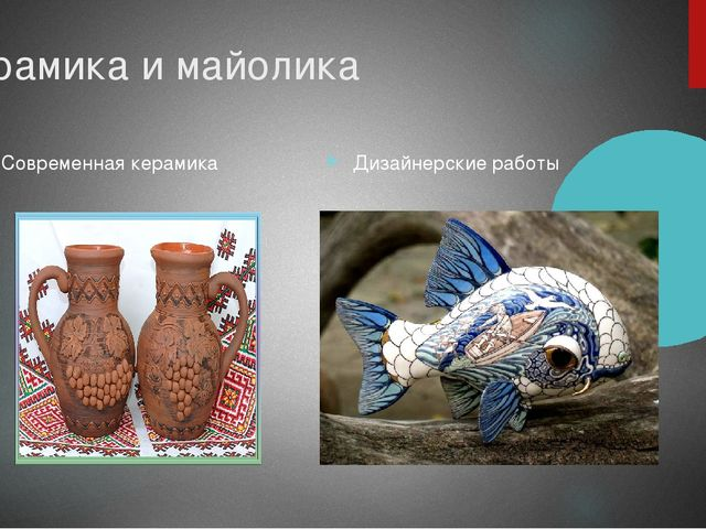 Керамика и майолика Современная керамика Дизайнерские работы