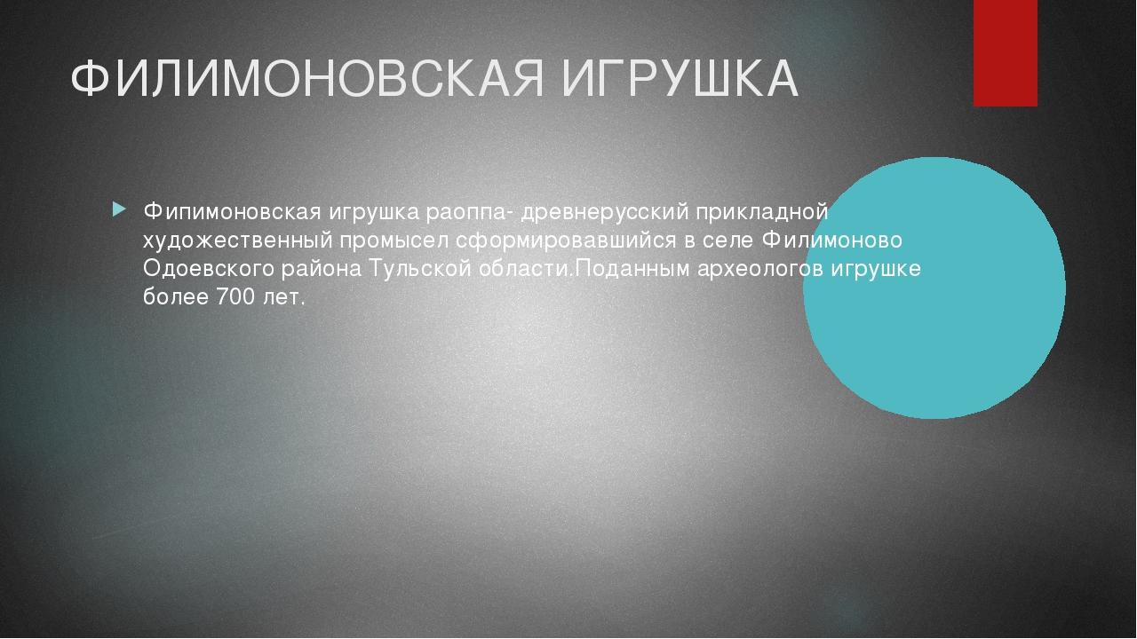 ФИЛИМОНОВСКАЯ ИГРУШКА Фипимоновская игрушка раоппа- древнерусский прикладной...
