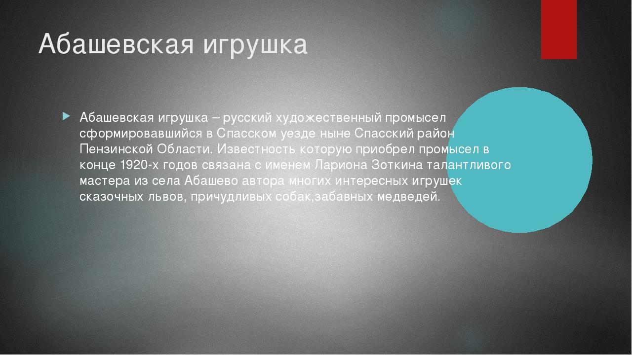 Абашевская игрушка Абашевская игрушка – русский художественный промысел сформ...