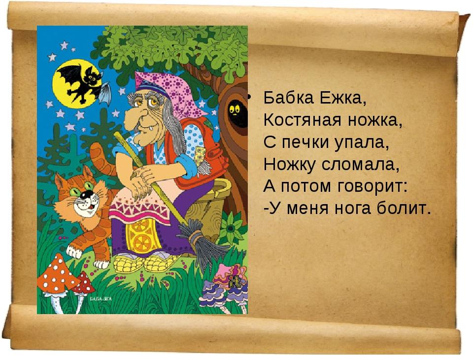 Бабка Ежка Учится Читать Играть Онлайн Бесплатно