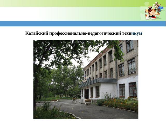 Катайский профессионально-педагогический техникум
