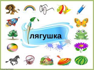 лягушка © Фокина Лидия Петровна