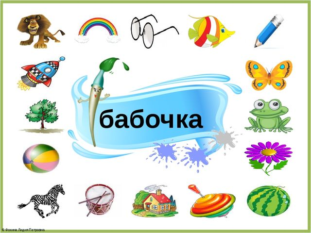 бабочка © Фокина Лидия Петровна