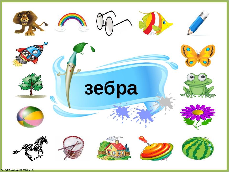 зебра © Фокина Лидия Петровна