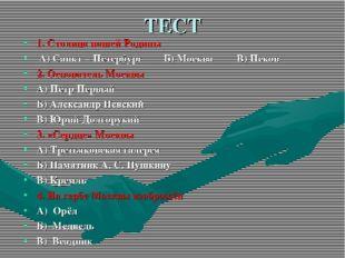 ТЕСТ 1. Столица нашей Родины А) Санкт – Петербург Б) Москва В) Псков 2. Основ