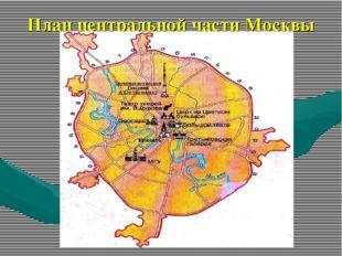 План центральной части Москвы