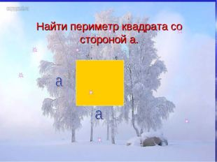 Найти периметр квадрата со стороной а.