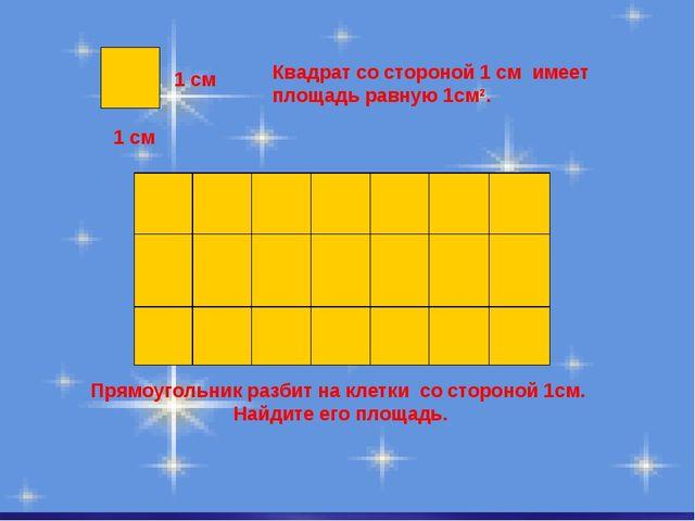 1 см 1 см Квадрат со стороной 1 см имеет площадь равную 1см2. Прямоугольник р...