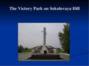 The Victory Park on Sokolovaya Hill