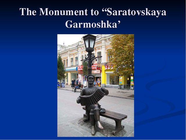 """The Monument to """"Saratovskaya Garmoshka'"""