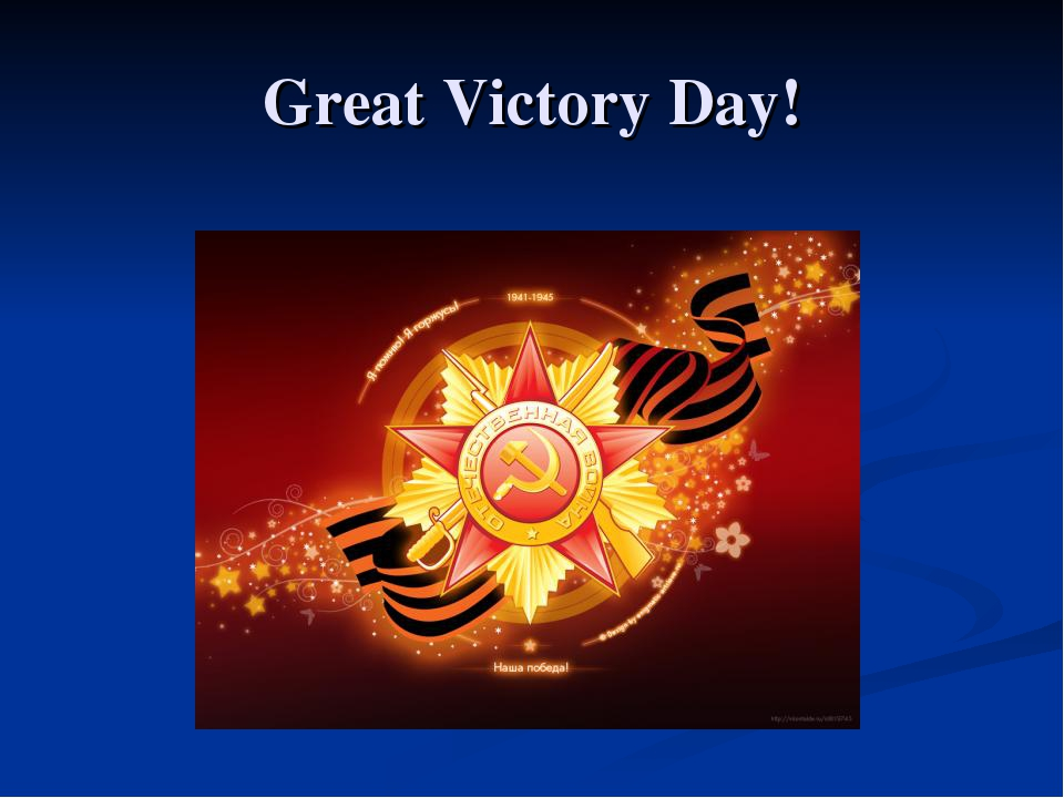 Great Victory Day!