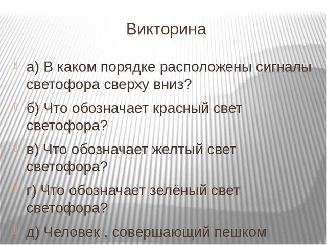 Викторина а) В каком порядке расположены сигналы светофора сверху вниз? б) Чт...