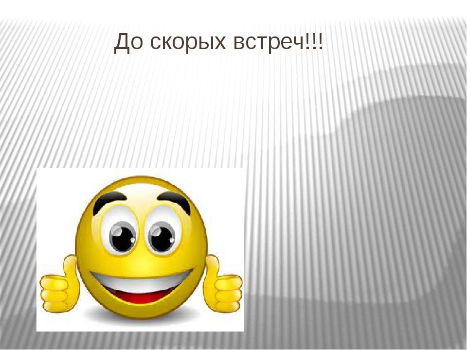 До скорых встреч!!!