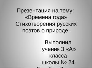 Презентация на тему: «Времена года» Стихотворения русских поэтов о природе. В