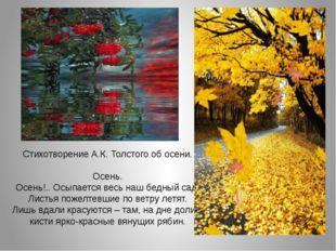 Стихотворение А.К. Толстого об осени. Осень. Осень!.. Осыпается весь наш бедн