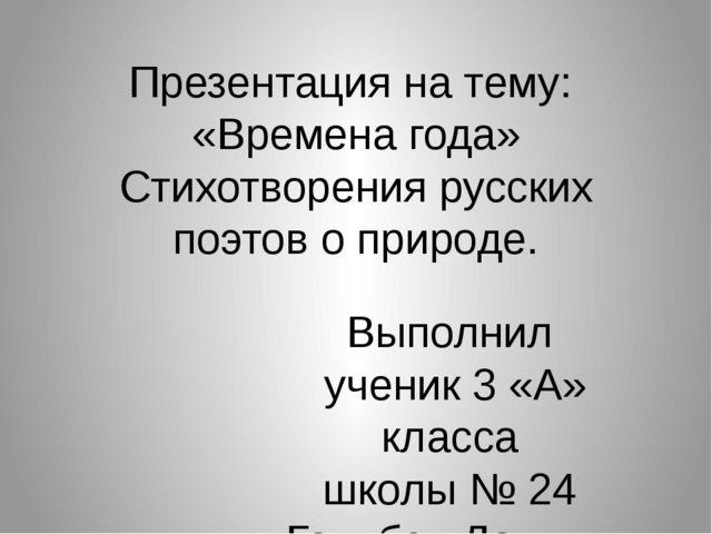 Презентация на тему: «Времена года» Стихотворения русских поэтов о природе. В...