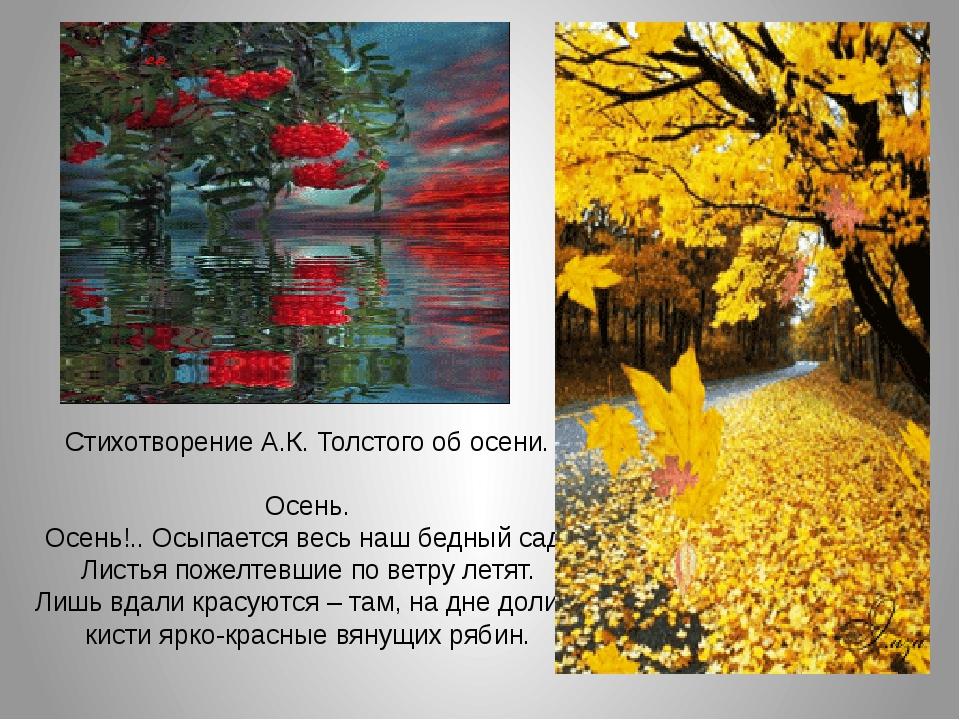 Стихотворение А.К. Толстого об осени. Осень. Осень!.. Осыпается весь наш бедн...