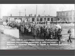1985-1986 гг. населения совхоза «Победитель»- 2180 человек, эти данные вкл