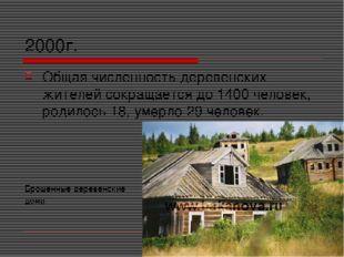 2000г. Общая численность деревенских жителей сокращается до 1400 человек, род