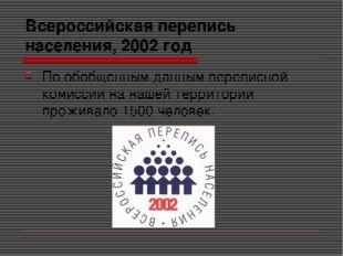 Всероссийская перепись населения, 2002 год По обобщенным данным переписной ко