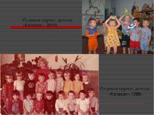 Старшая группа, детсад «Колосок», 2010г. Старшая группа, детсад «Колосок»,198