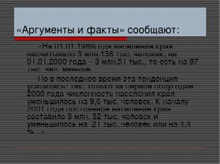 «Аргументы и факты» сообщают: «На 01.01.1989года население края насчитывало